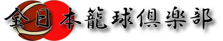 全日本籠球倶楽部